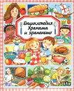 Енциклопедия: Храната и храненето - детска книга