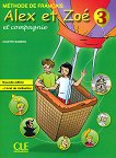 Alex et Zoe - ниво 3 (A1 - A2): Учебник по френски език за 4. клас : Nouvelle edition - Colette Samson -