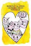 Животът на едно необикновено прасенце - Стела Тасева -