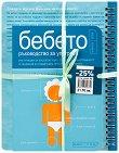 Комплект за бебето - ръководство за употреба и дневник на растежа и развитието -