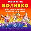 Моливко: Песента на Моливко Аудиодиск за деца в 3.група на детската градина - помагало