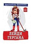 Лейди Гергана - Цветелина Цветкова - книга