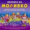 Моливко: Песента на Моливко : Аудиодиск за деца във 2.група на детската градина - Дора Габрова -