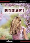 Предсказанието - Люси Елеазар - книга