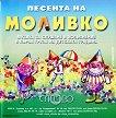 Моливко: Песента на Моливко Аудиодиск за деца в 1.група на детската градина - помагало