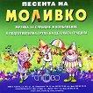 Моливко: Песента на Моливко : Аудиодиск за деца в подготвителна група на детската градина - Дора Габрова - книга за учителя