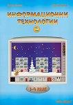 Информационни технологии за 1 - 4. клас: част 2 - Ивайло Иванов, Весела Илиева -