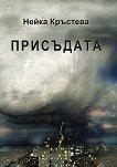 Присъдата - Нейка Кръстева - книга