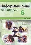 Информационни технологии за 6. клас - Пламен Петров, Людмила Попова, Ивайло Иванов -