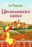 Италианско лято - Сю Муркрофт -