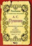 Рассказы от известных писателей: А. С. Пушкин - Двуязычные рассказы -