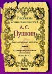 Рассказы от известных писателей: А. С. Пушкин - Адаптированные рассказы - А. С. Пушкин -