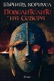 Саксонски хроники - книга 3: Повелителите на Севера - Бърнард Корнуел -