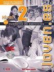 Joven.es - ниво 2 (A1 - A2): Учебна тетрадка по испански език + CD 1 edicion -