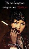 Да откраднеш сърцето на Дявола - Даян Шаер -