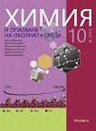 Химия и опазване на околната среда за 10. клас - книга за учителя