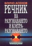Речник на разузнаването и контраразузнаването - Бончо Асенов -
