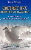 Книгите, които лекуват: Светият дух. Лечител и спасител - книга