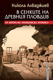 В сенките на древния Пловдив - книга
