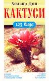 Кактуси - 123 вида - Холгер Доп -