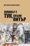 Купонът е тук, скъпи Питър - Детелина Барутчиева -