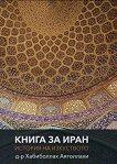 Книга за Иран - Д-р Хабиболлах Аятоллахи - книга