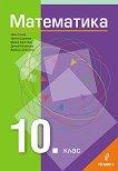 Математика за 10. клас - учебна тетрадка