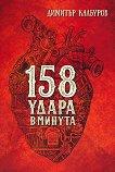 158 удара в минута - Димитър Калбуров -
