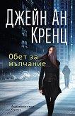 Обет за мълчание - Джейн Ан Кренц - книга