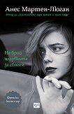 Не брой целувките за сбогом - Анес Мартен-Люган - книга
