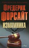 Измамника - Фредерик Форсайт - книга