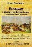 България в образите на Феликс Каниц - книга