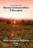 Винени пътешествия в България : Wine travels in Bulgaria - Веселина Филипова -