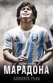 Марадона: Божията ръка - книга