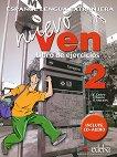 Nuevo Ven - ниво 2 (B1 - B1+): Учебна тетрадка по испански език за 10. клас + CD 1 edicion -