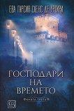 Мълчанието на белия град - книга 3: Господари на времето - Ева Гарсия Саенс де Уртури -