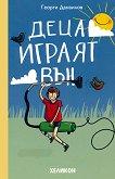 Деца играят вън - Георги Данаилов - детска книга