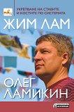 Укрепване на ставите и костите по системата Жим Лам - Олег Ламикин -