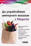 Да управляваме интернет магазин с Magento - D.K. Academy - книга