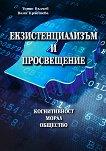 Екзистенциализъм и просвещение: когнитивност, морал, общество - Тотю Вълчев, Ваня Кръстева - книга