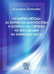 Модерни методи за кариесна диагностика и : контрол на степента на екскавация на кариозна маса - Д-р Калина Пейчева - учебник