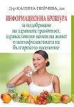 Информационна брошура - Д-р Калина Пейчева - книга