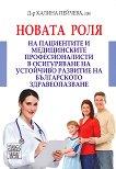 Новата роля на пациентите и медицинските професионалисти в осигуряване на устойчиво развитие на българското здравеопазване - Д-р Калина Пейчева - учебник