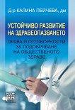 Устойчиво развитие на здравеопазването - Д-р Калина Пейчева - книга