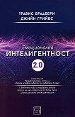 Емоционална интелигентност 2.0 - Травис Брадбери, Джийн Грийвс - книга