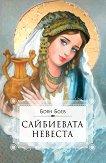 Сайбиевата невеста - Боян Боев -