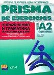 Prisma de Ejercicios - ниво Continua! (A2): Упражнения и граматика по испански език - учебник