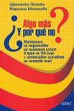 Algo mas y porque no? Материали за подготовка на писмения изпит в края на 8. клас с интензивно изучаване на испански език - Цветанка Попова, Мариана Манолова -