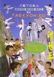 Детска енциклопедия на Таекуон-до - Мирослав Трифонов -