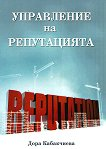 Управление на репутация - Дора Кабакчиева -